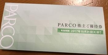parco2017_1.jpg